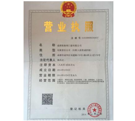 四川万博x手机下载公司营业执照